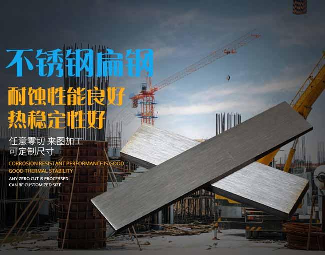 304不锈钢扁tiao专mai店